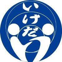 県立池田支援学校